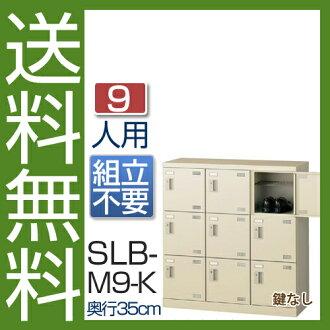 (國內) (便宜) SLB 鞋盒子 SLB M9-K (無鍵) 列 3 9 鞋盒子鞋箱公司 (辦事處)、 學校和工廠在鞋盒子鞋的鞋盒子