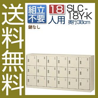 (國產)(非常便宜)對SLC鞋箱SLC-18Y-K(沒有鑰匙)卧式6列3段18個事情存物櫃鞋箱公司(辦公室)、學校、工廠等的鞋櫃[供鞋箱業務使用的鞋箱鞋箱子]