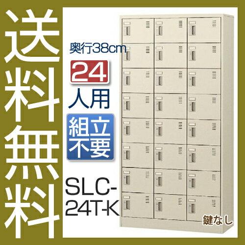 (国産)(激安)SLCシューズボックス【送料無料】【完成品】 SLC-24T-K(鍵なし)3列8段24人用ロッカーシューズボックス 会社(オフィス)・学校・工場などの下駄箱に[シューズボックス 業務用シューズボックス 靴箱]【※代金引換不可※】