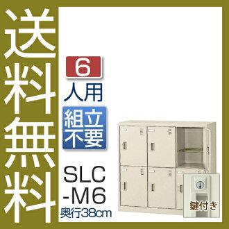 (國產)(非常便宜)對SLC鞋箱SLC-M6(有鑰匙)3列2段6個事情小存物櫃鞋箱公司(辦公室)、學校、工廠等的鞋櫃[供鞋箱業務使用的鞋箱鞋箱子]
