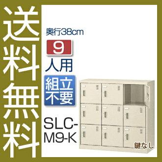 (國產)(非常便宜)對SLC鞋箱SLC-M9-K(沒有鑰匙)3列3段9個事情小存物櫃鞋箱公司(辦公室)、學校、工廠等的鞋櫃[供鞋箱業務使用的鞋箱鞋箱子]