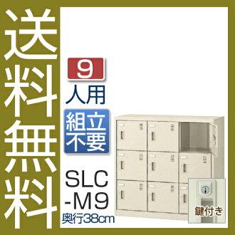 (國產)(非常便宜)對SLC鞋箱SLC-M9(有鑰匙)3列3段9個事情小存物櫃鞋箱公司(辦公室)、學校、工廠等的鞋櫃[供鞋箱業務使用的鞋箱鞋箱子]
