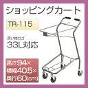 激安◆品質保証◆【国産】ショッピングカート TR-115 H940×W405×D600(mm) 業務用 スーパー 店舗 ショッピングカート[ショッピングカート]...
