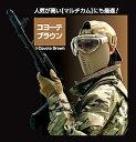 東京マルイ  TMAC005CB プロゴーグル フルフェイスバージョン(コヨーテブラウン)