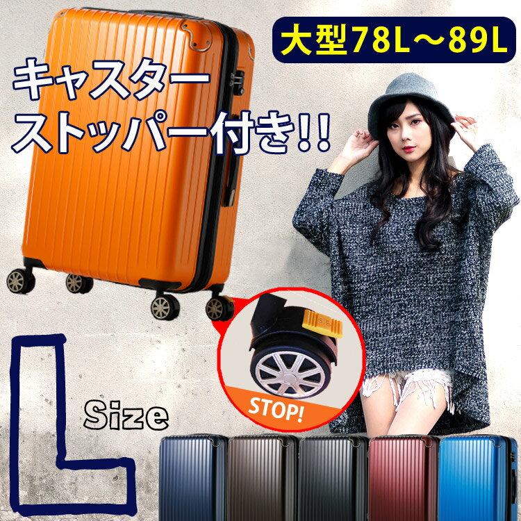 TSAロックスーツケース キャリーケース キャリーバック ストッパー付 大型 L (72cm) 超軽量 ダブルキャスター    一週間 / トランクケース / ボストンキャリー / 旅行用