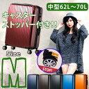 スーツケース キャリーケース キャリーバック ストッパー付 ダブルキャスター TSAロック M (66cm) /激安 スーツケース / かばん GW