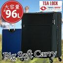 大型 ソフトキャリー スーツケース L サイズ 無料預入 最大サイズ セール 4輪 消音キャスター TSAロック 約 96L