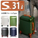 スーツケース Sサイズ フレーム キャリーバッグ 機内持ち込み 小型 スーツケース 頑丈 フレーム タイプ TSAロック搭載