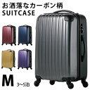 スーツケース Mサイズ 軽量 キャリーバッグ 4輪 キャリー...