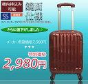 スーツケース 機内持ち込み SSサイズ キャリーバッグ キャリーケース コインロッカーサイズ 機内持込 キャリーケース 4輪キャスター スーツケース 機内持込 キャリーバッグ キャリーケース 超軽量