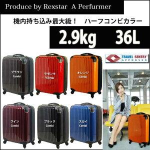 スーツケース 持ち込み キャリーバッグ キャリー ファスナー オープン スタイル