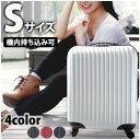 スーツケース 機内持ち込み Sサイズ スーツケース キャリーバッグ キャリーケース 軽量 4輪 ハードタイプ 旅行カバン Sサイズ