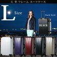 スーツケース キャリーケース キャリーバック 軽量 L(72cm) キャリーバック キャリーケース 92L / 大型フレーム / 軽量フレーム / TSAロック GW