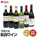 送料無料 フランス紅白ワイン6本セット 750ml×6本ワイ...