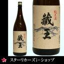 蔵王 純米 1.8L [1800ml 一升瓶][日本酒 1800ml][宮城県]【RCP】