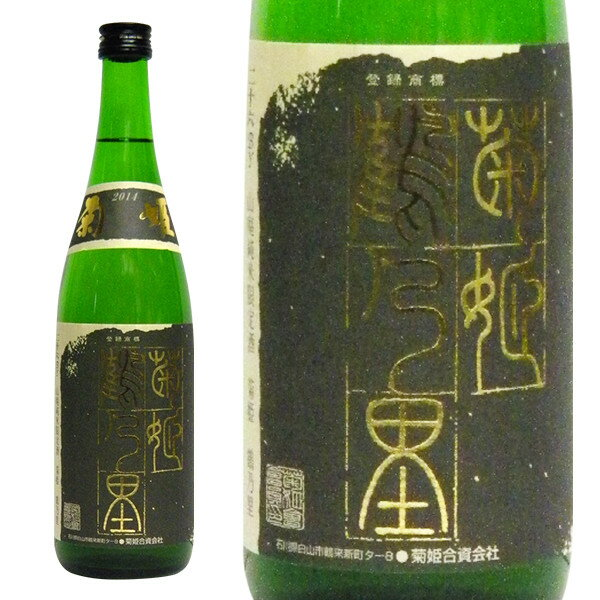 菊姫 鶴乃里 山廃純米 平成26BY [2014] 720ml