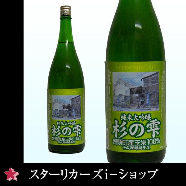 諏訪泉 杉の雫 純米大吟醸 智頭町産玉栄 精米歩合50% 1800ml