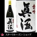 小正酒造 限定芋焼酎 金峰 眞酒(きんぽうまことざけ)1800ml 皇室献上酒 父の日 母の日
