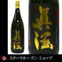 小正酒造 限定芋焼酎 湧水(ゆうすい) 眞酒 1800ml 皇室献上酒 父の日 母の日