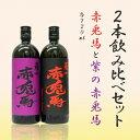 赤兎馬と紫の赤兎馬2本飲み比べセット 720ml×2本 [濱...