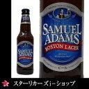 サミエル アダムス ボストン ラガー 355ml 1ケース・24本 [Samuel Adams Boston Lager ]  [輸入ビール/アメリカビール