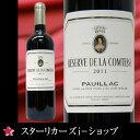 レゼルヴ・ド・ラ・コンテス [2011] 赤ワイン 750ml[御祝 お供え 御歳暮 ご挨拶 通販 御