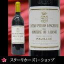 シャトー・ピション・ロングヴィル・コンテス・ド・ラランド [2011] 750ml 赤ワイン/赤/WINE/洋酒/ワイン/葡萄/葡萄赤ワイン...