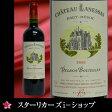 シャトー・ラネッサン [2003] 赤ワイン 750mlフランス/ボルドー/オー・メドック 2003年 フランスワイン ギフトワイン プレゼントワイン 05P29Jul16