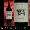 シャトー・ロック・ド・カンブ [2011] 赤ワイン 750ml フランス赤ワイン ボルドーワイン プレゼントワイン ギフトワイン母の日 父の日