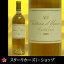 シャトー・ディケム [2008] 白ワイン 極甘口貴腐ワイン 750ml貴腐ワイン 甘口ワイン母の日 父の日