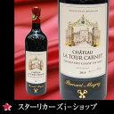 シャトー・ラ・トゥール・カルネ [2014] 赤ワイン 750mlフランス/ボルドー/オ−・メドック フランス赤ワイン プレゼン...