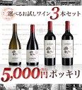 送料無料 5,000円ポッキリ 選べるお試しワイン3本セット 3本×750mlフランスワイン ヴァ