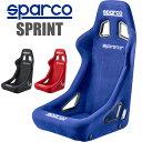 Sparco/スパルコ バケットシート Sprint/スプリント 2016年モデル(生産終了モデル)