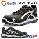 スパルコ 安全靴 SPORT EVO S3-ESD セーフティーシューズ スポーツエボ Sparco(サイズ交換サービス)