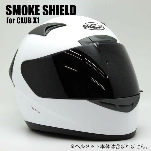 Sparco/スパルコ ヘルメット CLUB-X1用 スモークシールド