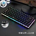 ゲーミングキーボード 青軸 メカニカルキーボード 有線 82キー メカニカル式 18種バックライト USBケーブル取り外し可能 送料無料
