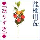 【盆提灯・盆ちょうちん】盆棚用  盆だな用 ほうずき造花 5実