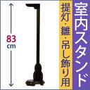 【雛人形 雛飾り 盆提灯 吊り下げ】盆ちょうちん 吊るし雛 吊るし飾り スタンド [1段・ミニ] MZ6-3 高さ83cm