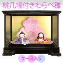[雛人形 ひな人形 かわいい コンパクト ケース飾り] 京都...