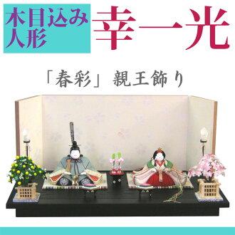 [s] [翻譯和產品] [玩偶娃娃由︰ 博之光 kimekomi 王子裝飾春天阿雅 22209 [smtb-s]