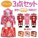 [プリント名前旗] 雛人形 ひな祭り 3点セット 【被布+プ...