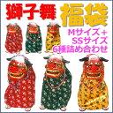 [踊る獅子舞] 【回転M・中】+【SS・小】 [赤・緑・金] 各3色詰め合わせ福袋 [大人気♪ダンシング獅子舞]
