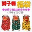 【踊る獅子舞 ダンシング獅子舞】【SS】【小】 [赤・緑・金] 3色詰め合わせ福袋 大人気♪