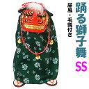 【踊る獅子舞 ダンシング獅子舞】【SS】【小】NEWタイプ 赤 緑 金 3色から選べる P-1600