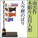 五月人形 木彫り人形 一刀彫 南雲 「大空鯉のぼり」 NU-513 【楽ギフ_包装】【楽ギフ_のし宛書】