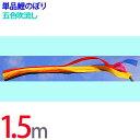 鯉のぼり 単品 こいのぼり 五色吹流し 1.5m