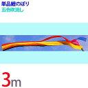 鯉のぼり 単品 こいのぼり 五色吹流し 3m...