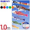 ◆単品 鯉のぼり 【ナイロン ゴールド】 1m 全5色【黒 赤 青 緑 橙】【こいのぼり】