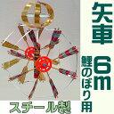 【鯉のぼり部品 庭用 単品】6m鯉のぼり用 矢車 極上 Y5