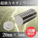 ポイント5倍!12/4 20:00〜12/11 1:59 ネオジム磁石 ネオジウム磁石 100個セット 20mm×5mm 丸型 超強力 マグネット ボタン型 N35